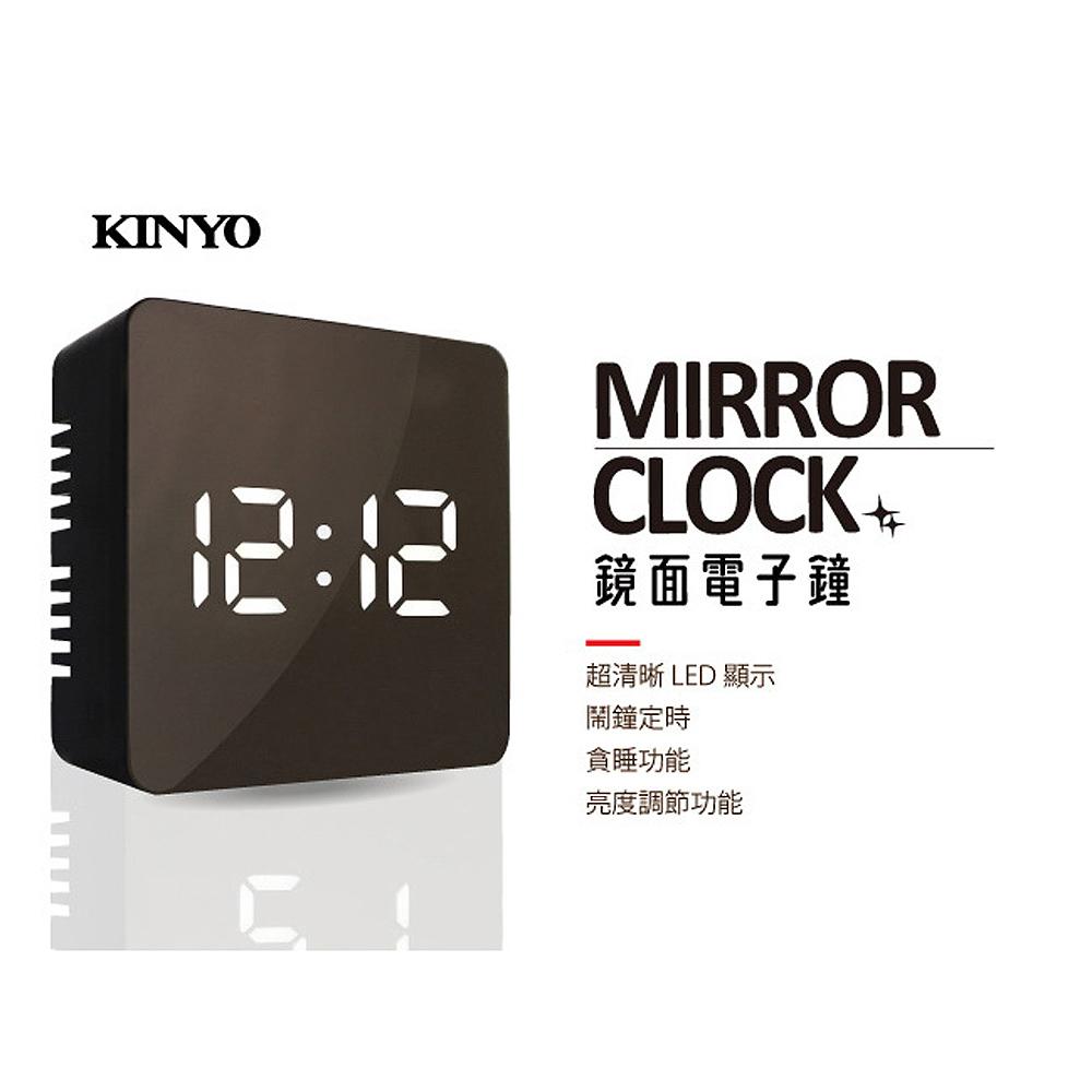 【KINYO】USB/電池雙供電多功能鏡面電子鬧鐘 (TD-392)