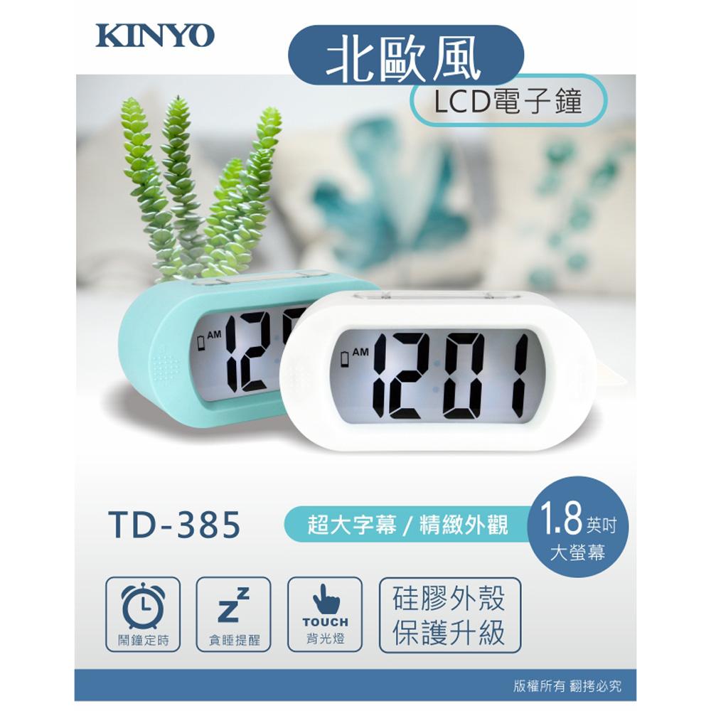 【KINYO】北歐風超大螢幕LCD電子鬧鐘 (TD-385)