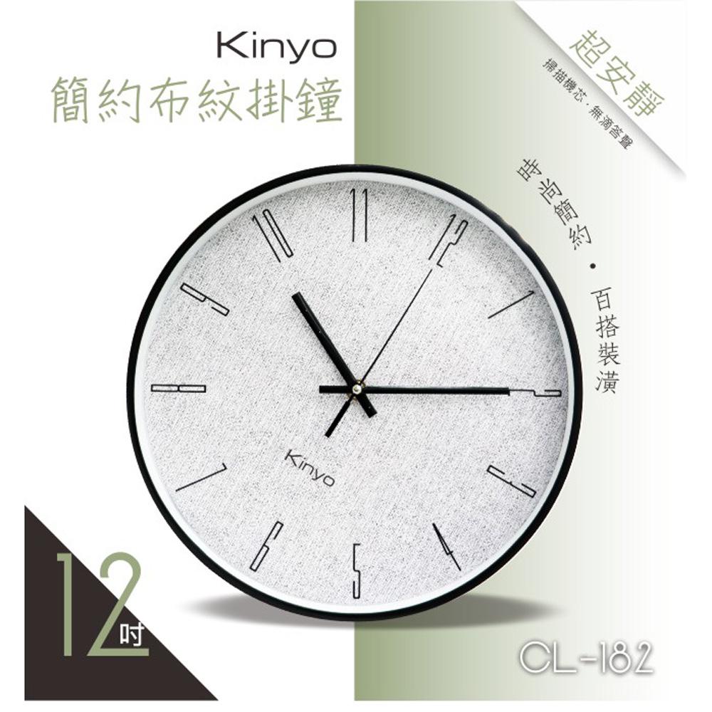 【KINYO】12吋簡約布紋靜音掛鐘(CL-182)