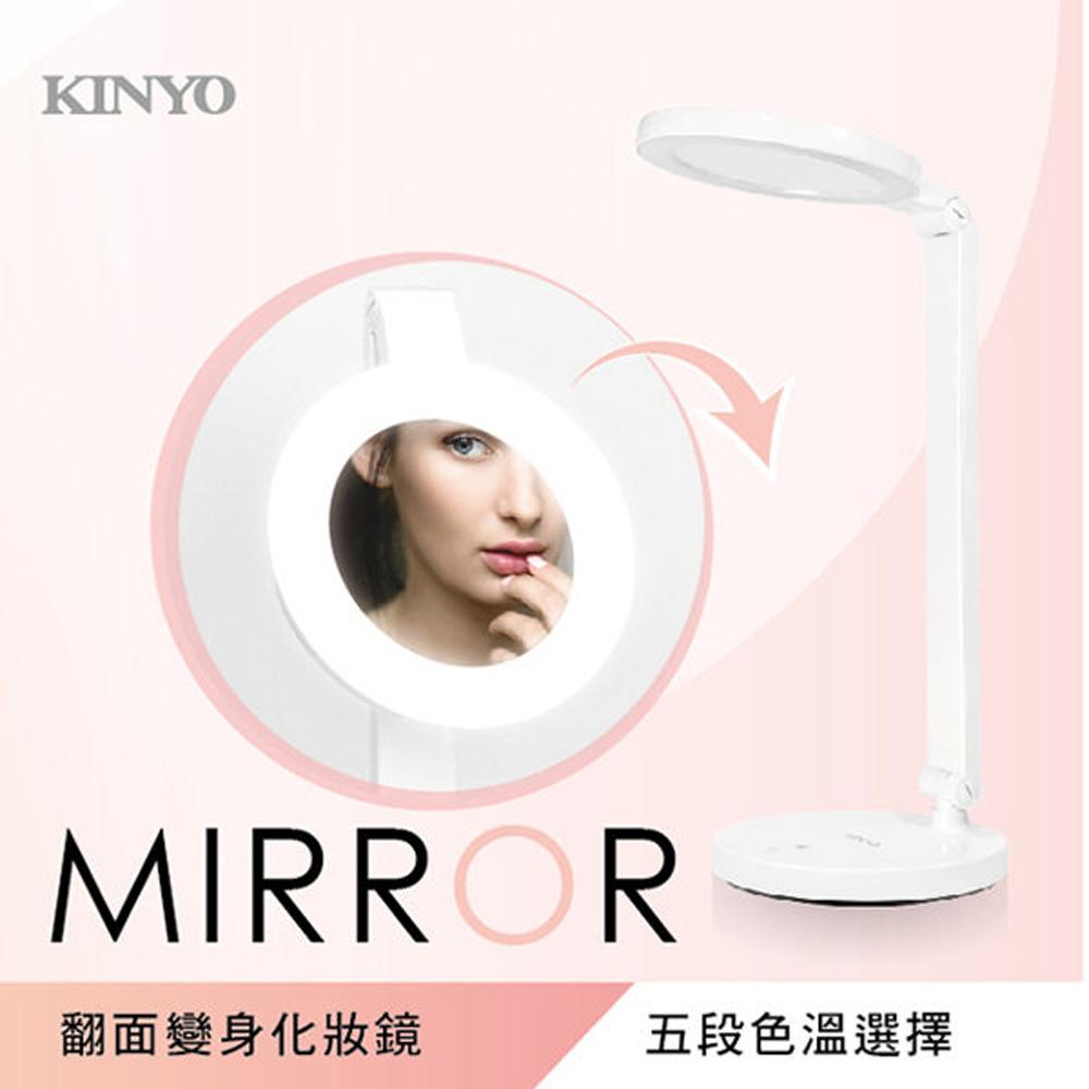 【KINYO】 多功能觸控式化妝鏡LED檯燈(PLED-426)