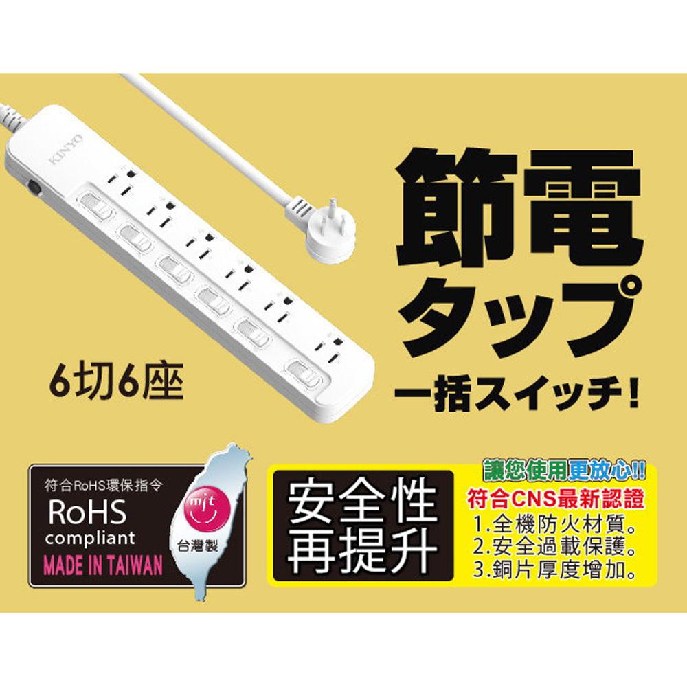 【KINYO】3P3孔6開6插斜角插頭延長線3.6M12尺(SD-366-12)