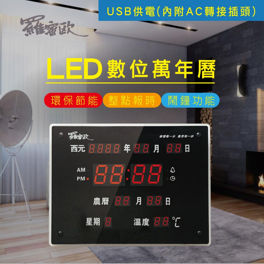 【羅蜜歐】大型12/24小時制LED 電子萬年曆掛鐘 (NEW-789)