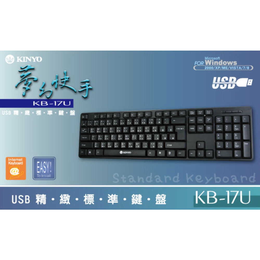 【KINYO】USB精緻標準鍵盤(KB-17U)