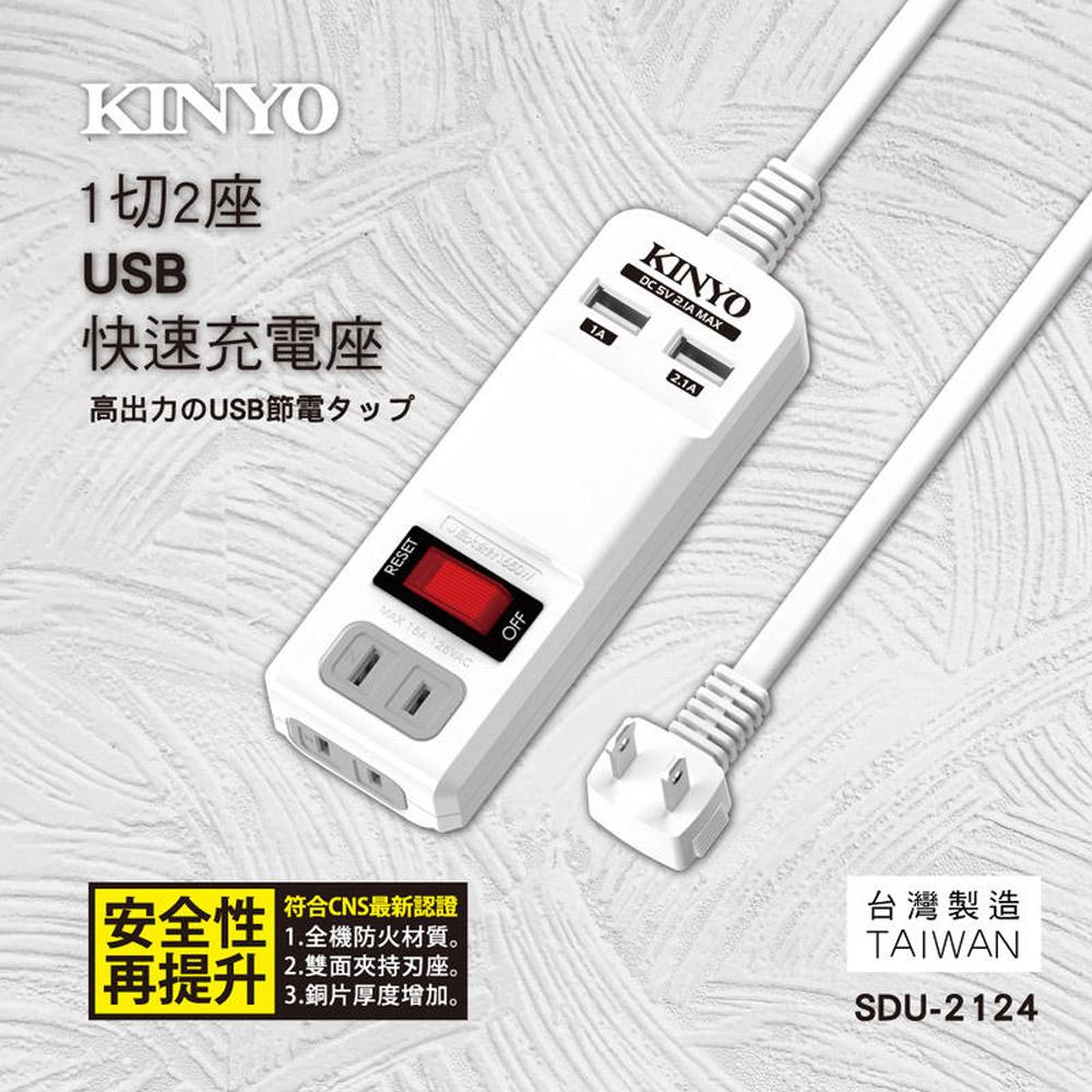 【KINYO】2USB孔+1開2插2孔2P插頭延長線1.2M(4尺)(SDU-2124)