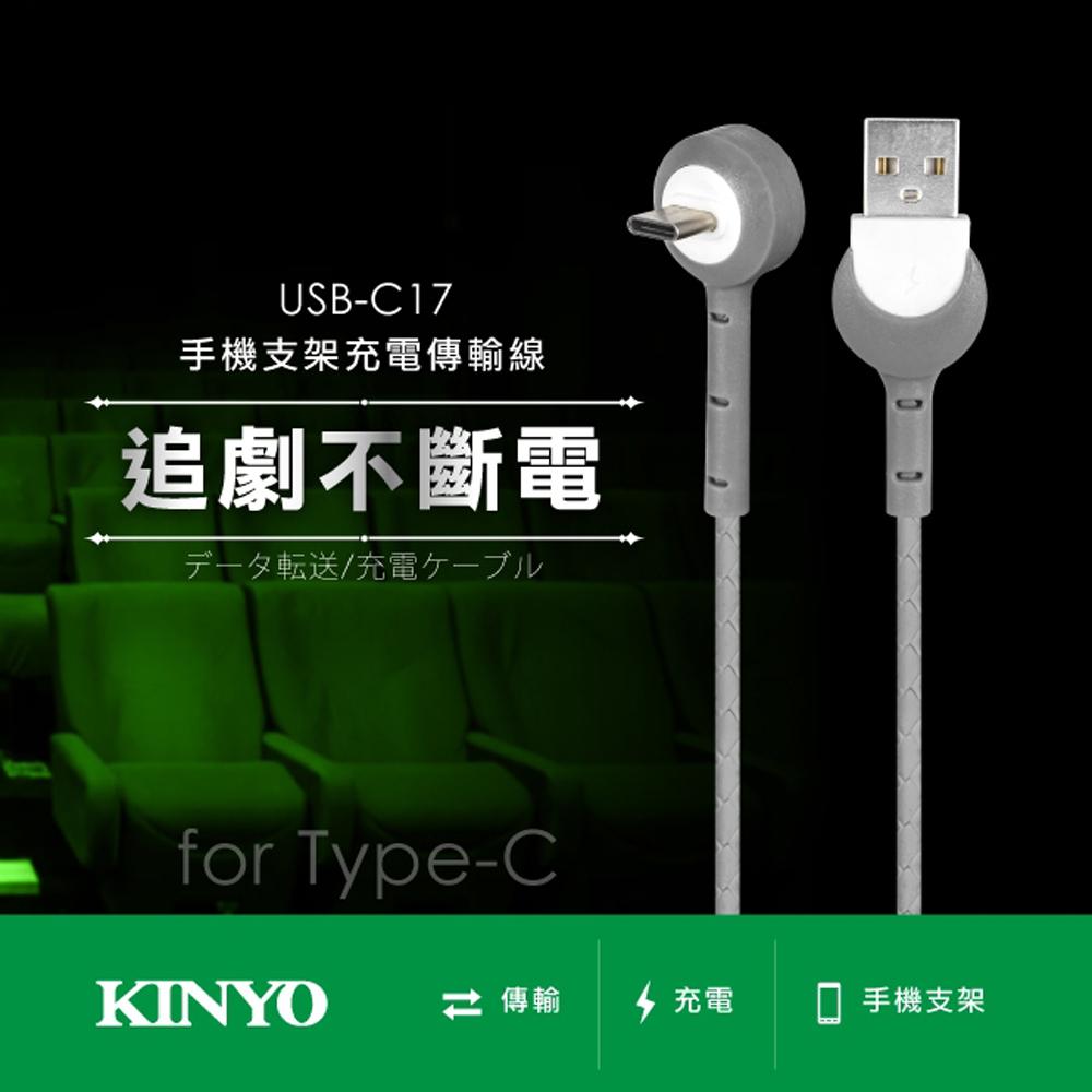 【KINYO】USB Type C手機支架充電傳輸線1.2M(USB-C17)