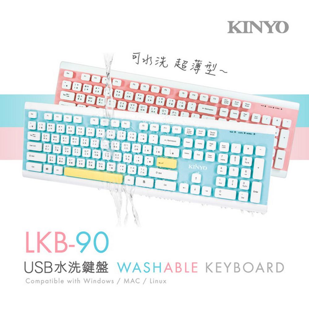 【KINYO】USB有線可水洗鍵盤 (LKB-90)