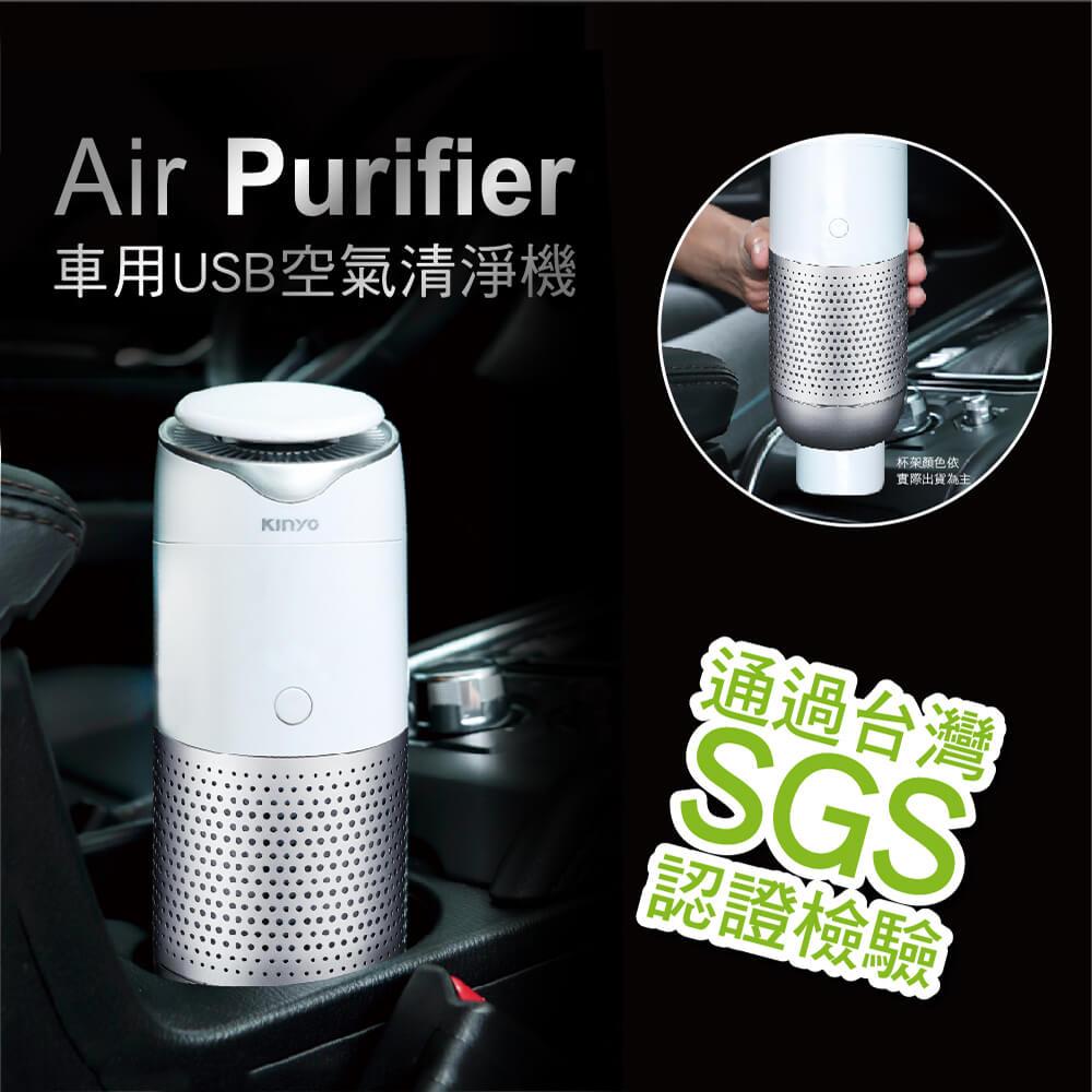 【KINYO】室內小坪數車用USB空氣清淨機(AO-205)