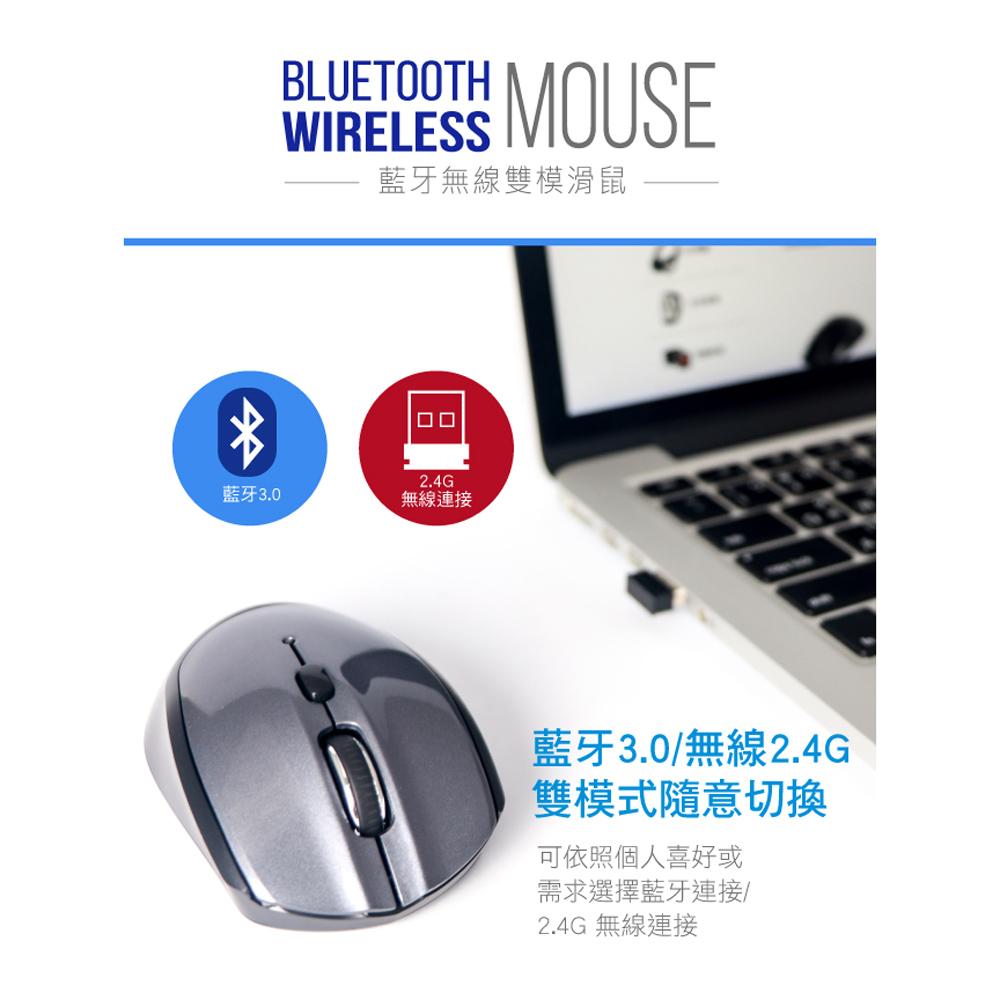 【KINYO】藍牙 無線2.4G雙模式滑鼠 (GBM-1820)