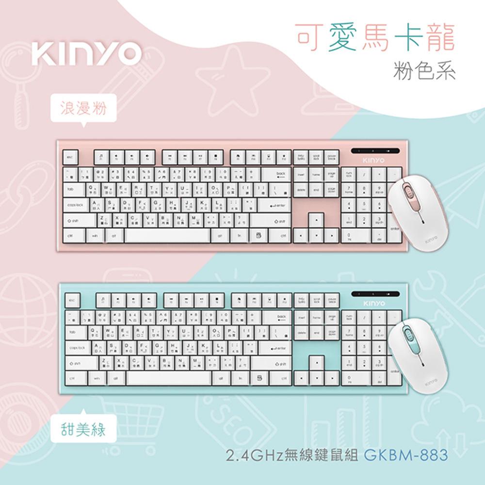 【KINYO】2.4GHz 馬卡龍多媒體無線鍵鼠組(GKBM-883)