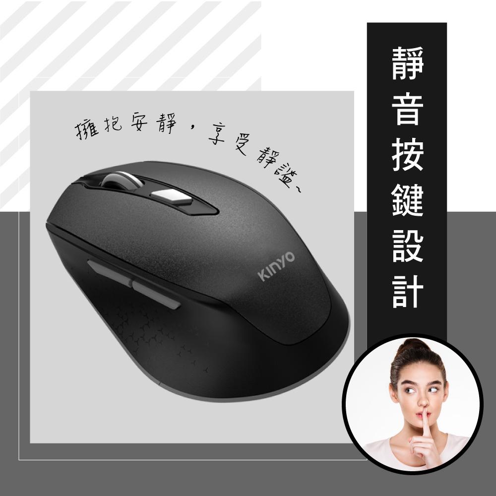 【KINYO】無線2.4G靜音滑鼠 (GKM-917)
