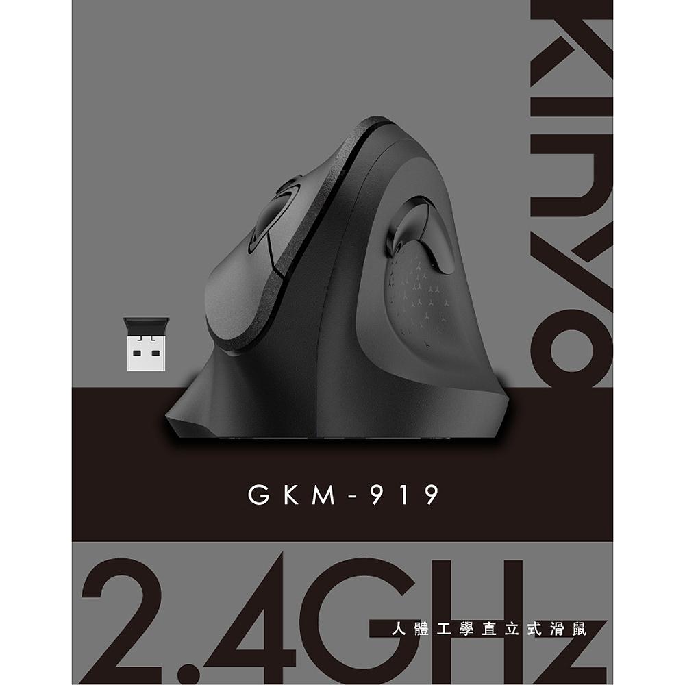 【KINYO】人體工學直立握式無線雷射滑鼠(GKM-919