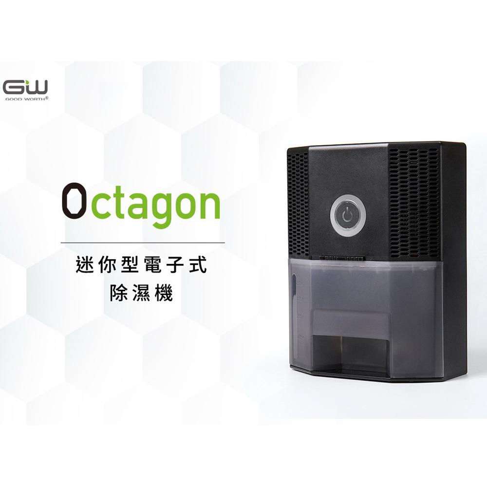 【GW】迷你型電子式除濕機(AED-1000BA)