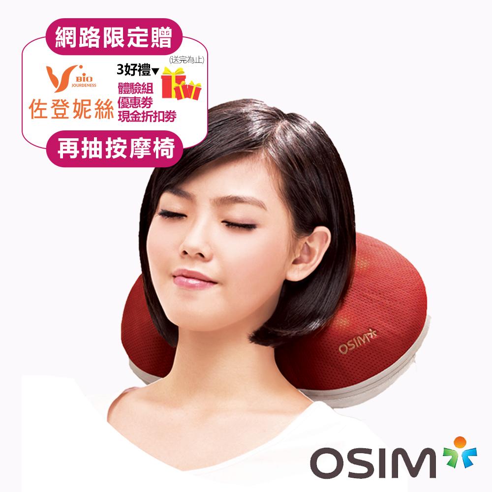 【OSIM】暖摩枕 OS-102 (按摩枕/肩頸按摩器)
