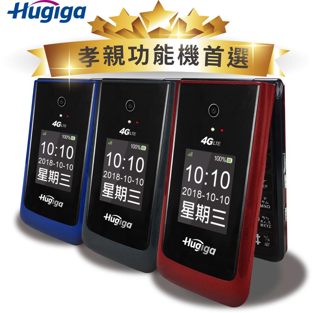 [Hugiga 鴻碁國際]V8(全配)  輕鬆操控4G翻蓋式長輩老人機適用孝親/銀髮族/老人手機