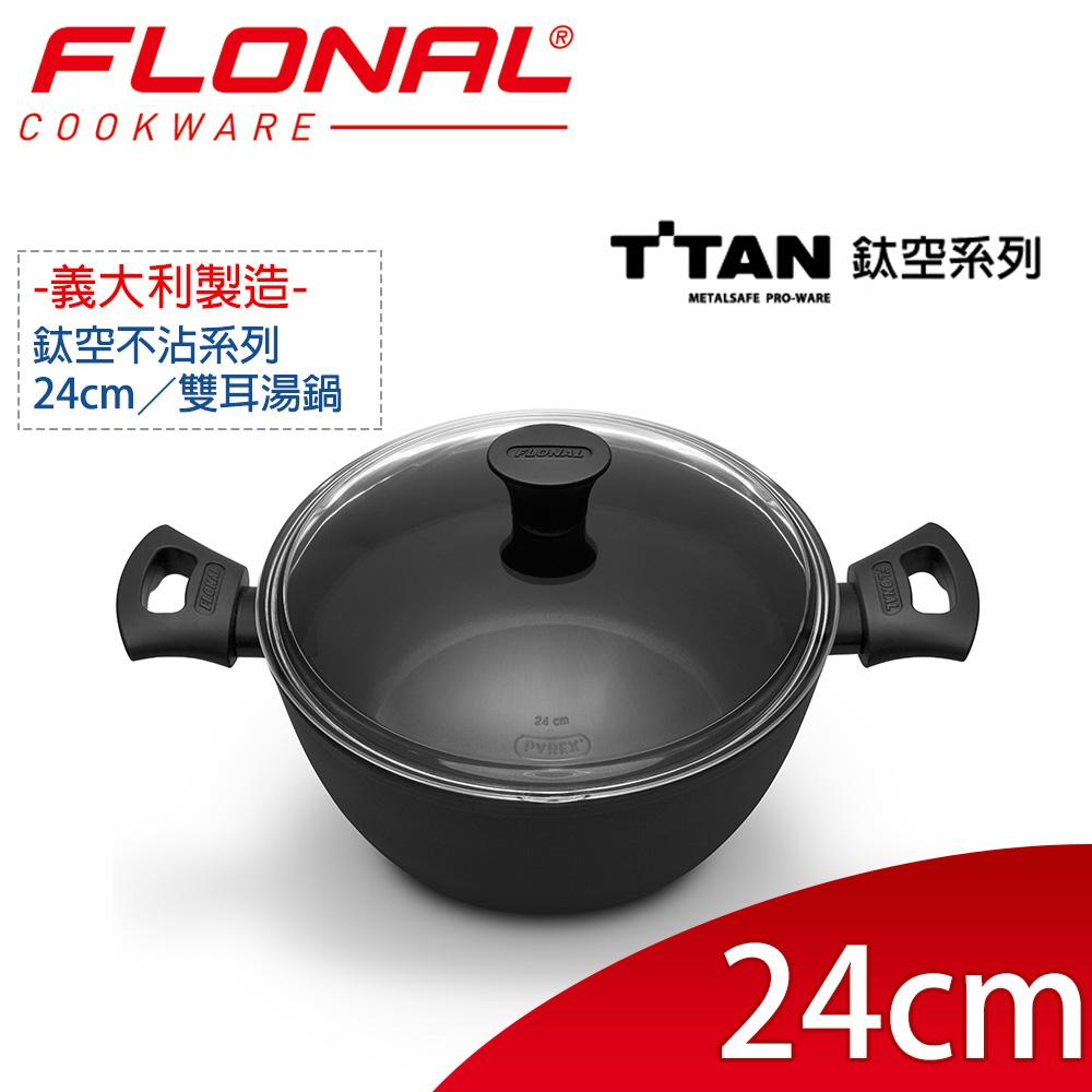 【義大利Flonal】T-TAN鈦空系列不沾雙耳湯鍋24cm/4.4L 附Pyrex玻璃鍋蓋