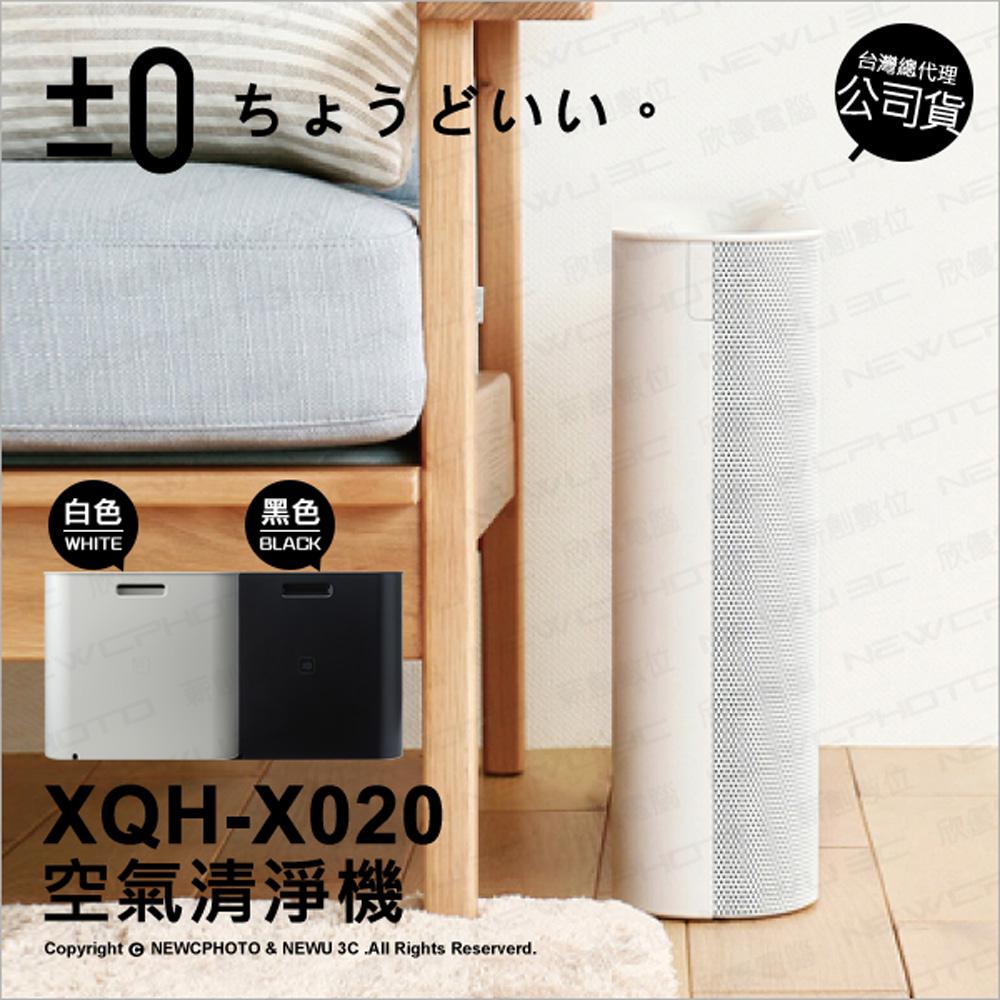 日本設計品牌 正負零±0 空氣清淨機 XQH-X020