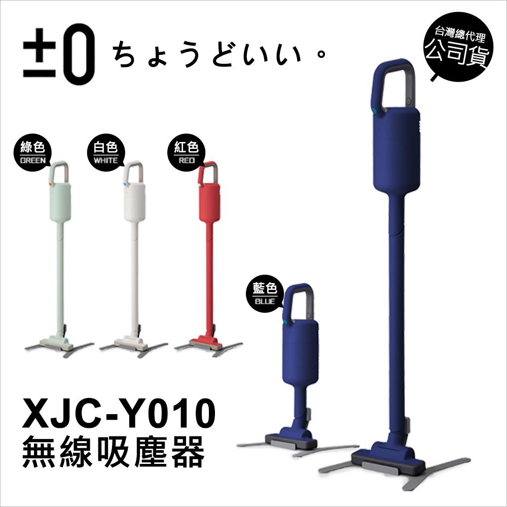 正負零±0 無線吸塵器 XJC-Y010 ★送好禮3件組:延長管+刷頭+濾網至12/31