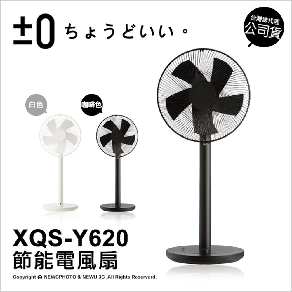 日本設計品牌 正負零±0 電風扇 XQS-Y620