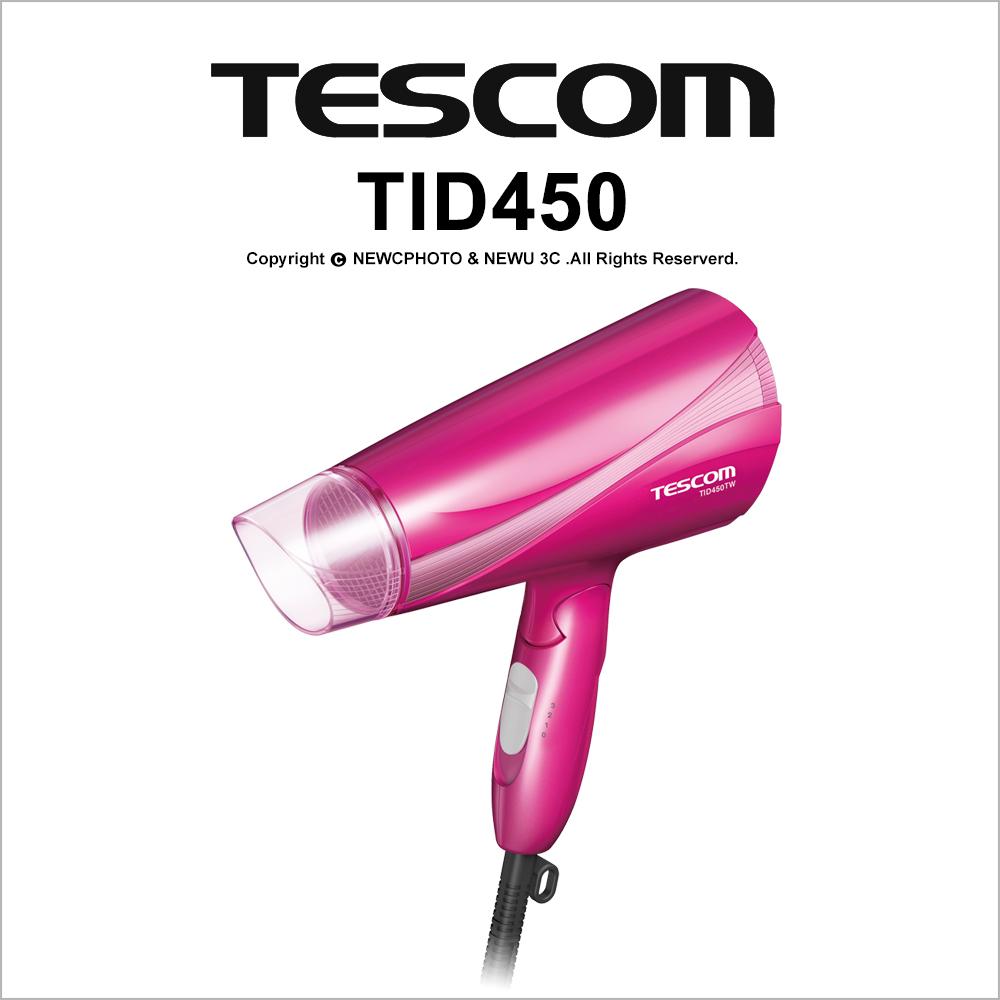 TESCOM TID450TW 遠紅外線大風量負離子吹風機 公司貨