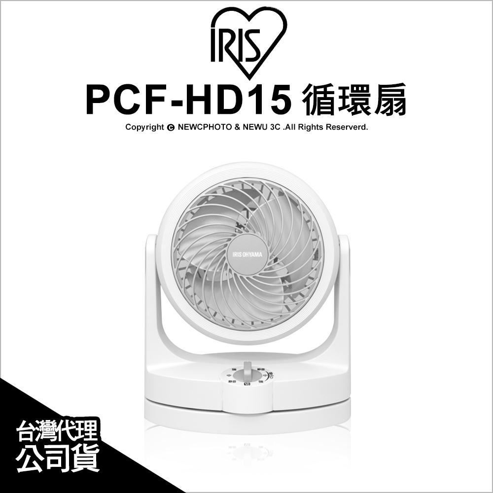 IRIS 日本愛麗思 HD15W 空氣循環電風扇 公司貨