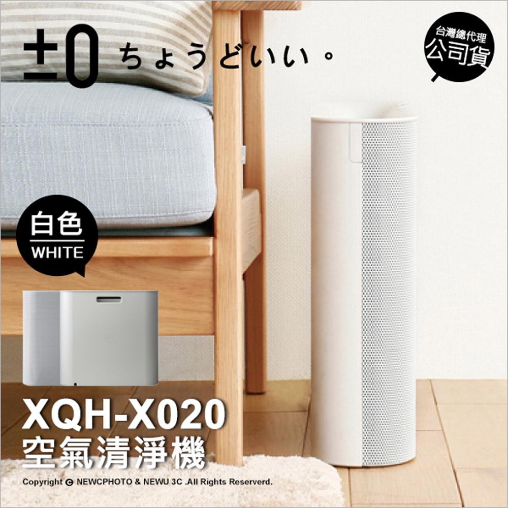 日本設計品牌 正負零 ±0 空氣清淨機 XQH-X020 白色兩台入