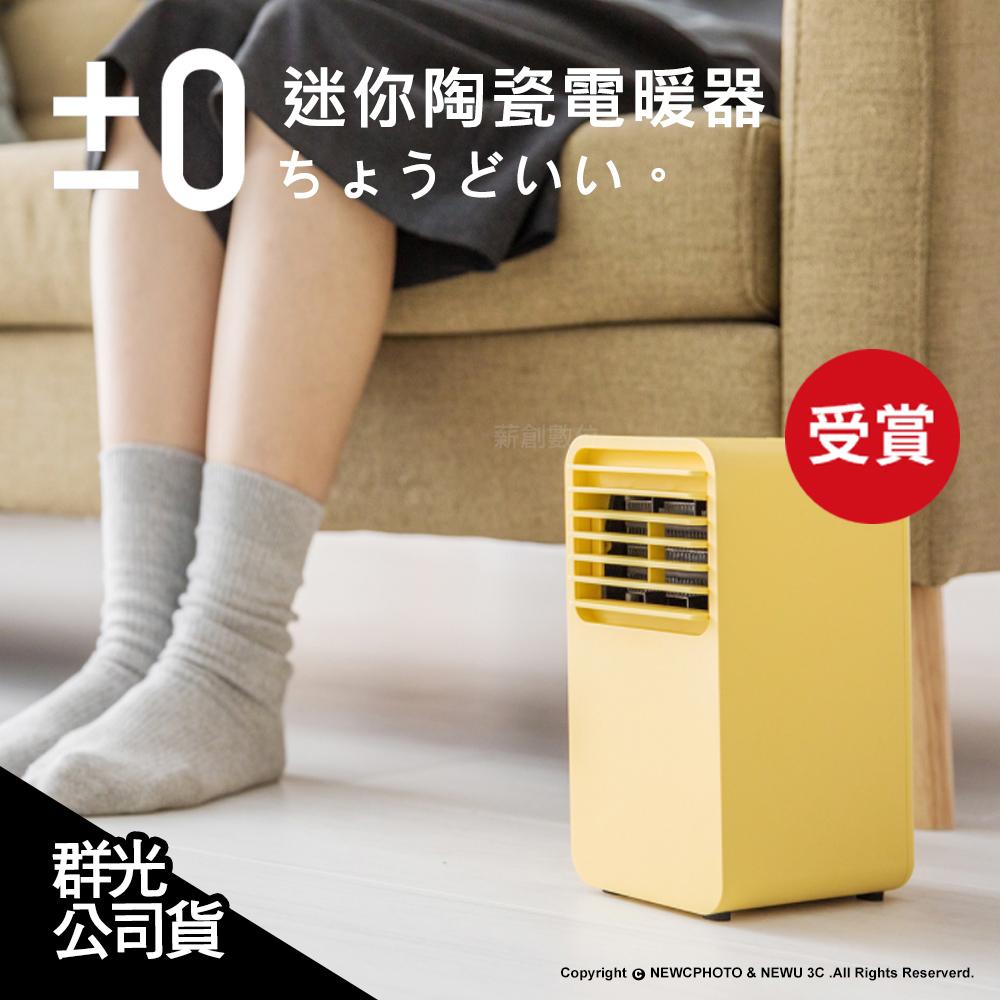 日本 ±0 正負零 XHH-Y120 迷你陶瓷電暖器 公司貨