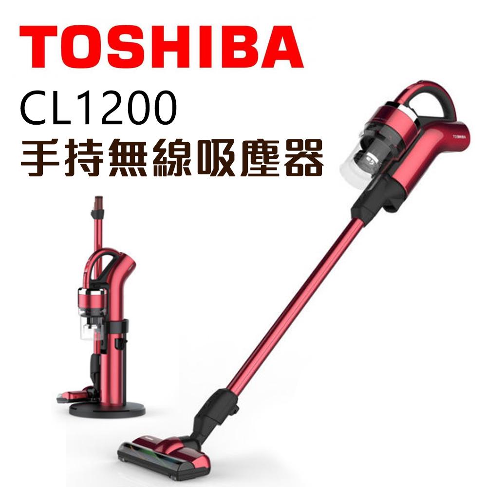 TOSHIBA VC-CL1200 紅 手持無線吸塵器 公司貨
