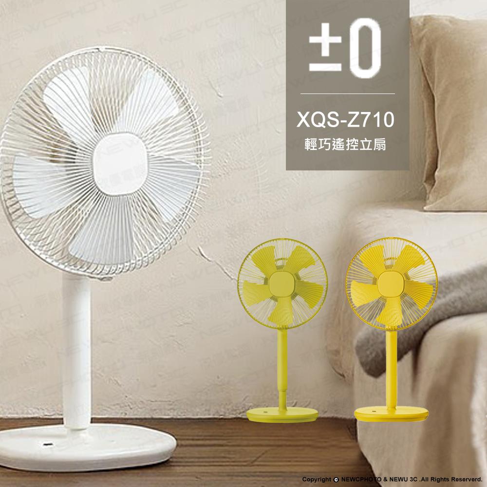 日本 正負零±0 XQS-Z710 輕量電風扇3.5kg 公司貨