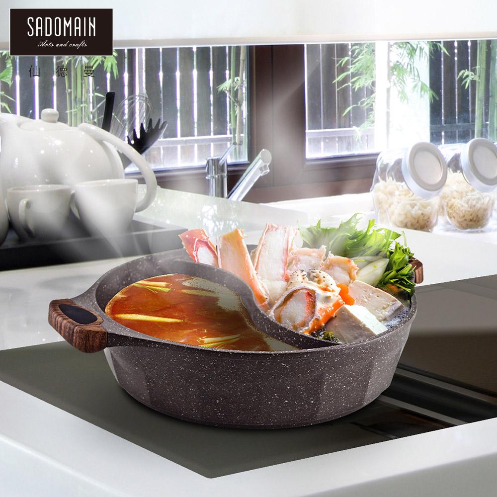 【仙德曼 SADOMAIN】大理石七層不沾鴛鴦鍋(含玻璃鍋蓋)-32cm