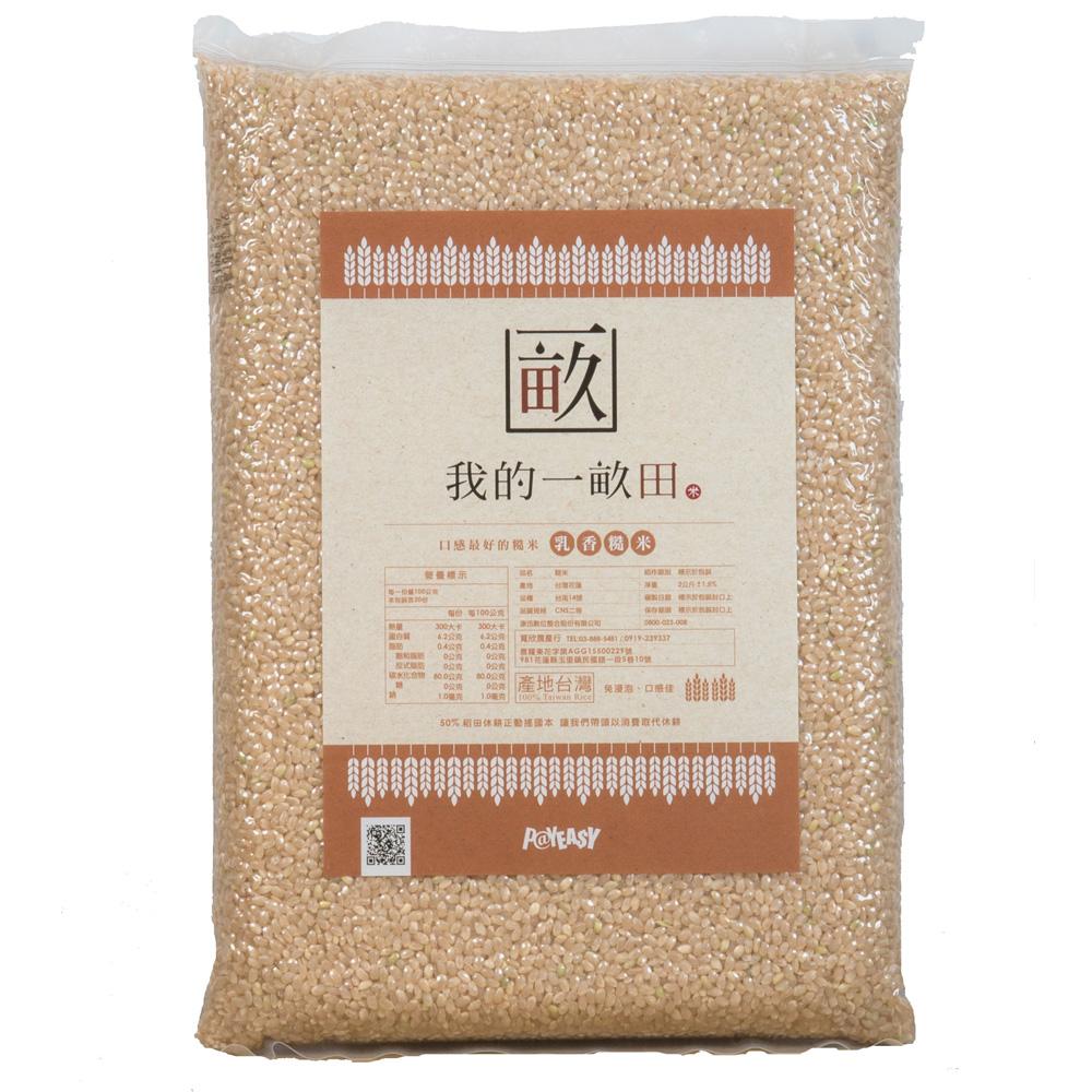 【我的一畝田】花蓮乳香糙米2公斤六包裝