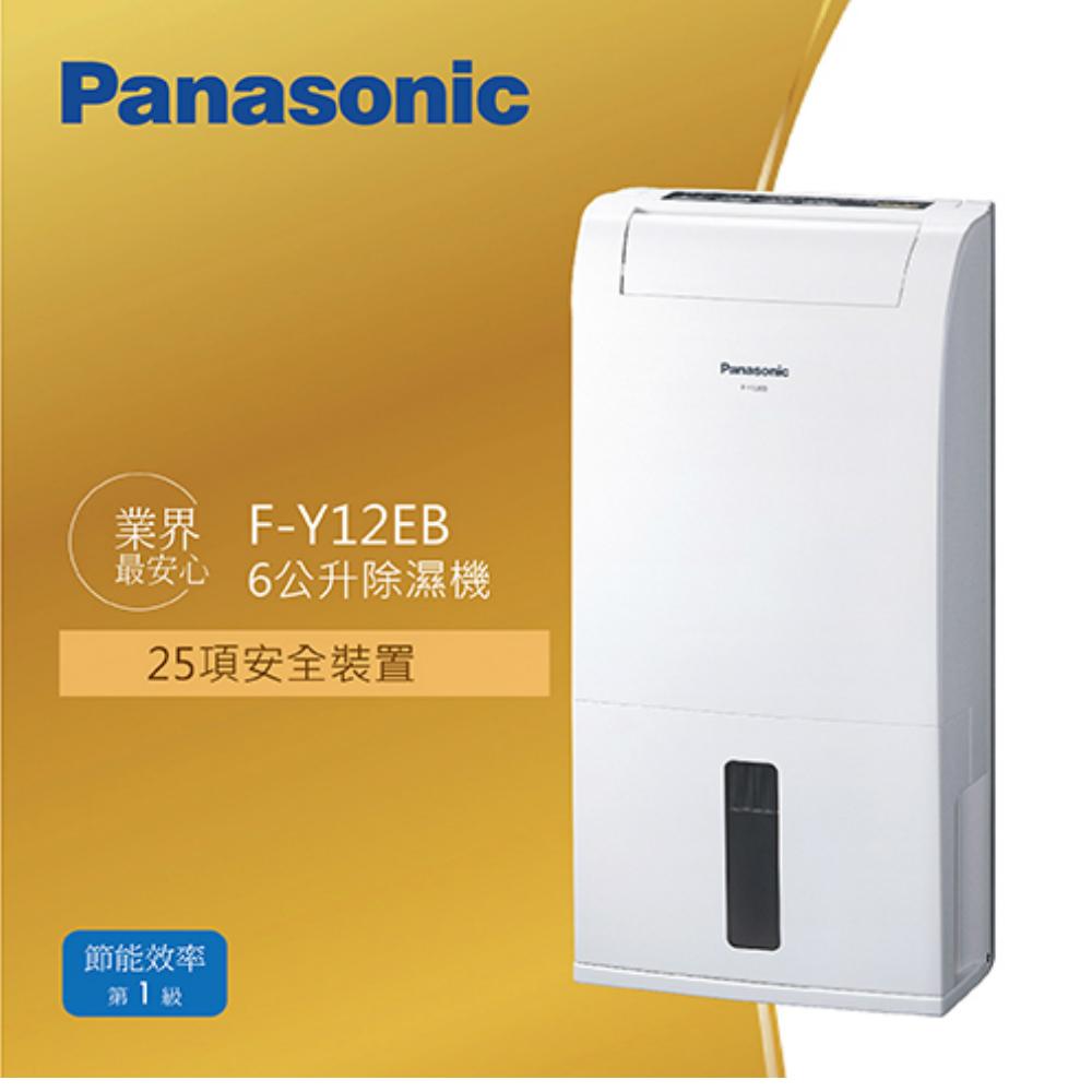 Panasonic 國際牌 6L 除濕機 F-Y12EB 最新一級效能
