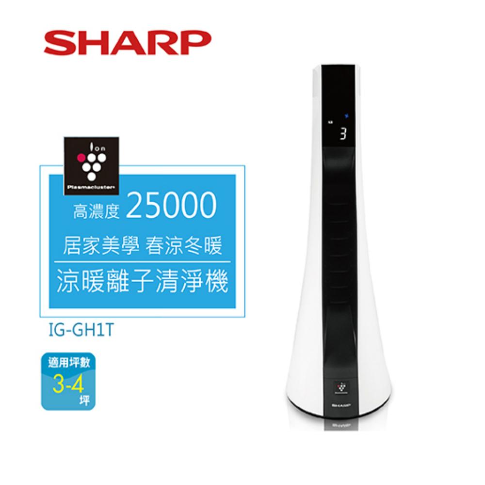 【一機多用】SHARP夏普 涼暖離子清淨機 IG-GH1T