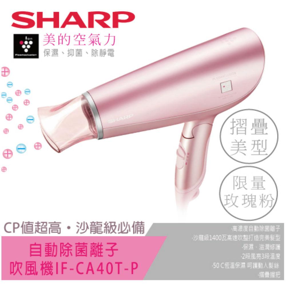 【台新卡友獨享】SHARP夏普 自動除菌離子吹風機 IF-CA40T-P 玫瑰粉色 自動除菌離子