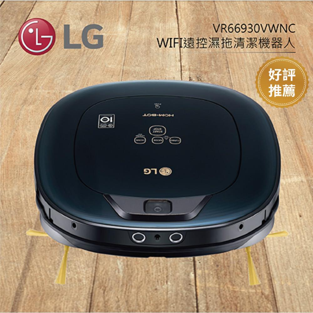 【企業特談】LG樂金 WIFI 濕拖版掃地機器人 VR66930VWNC 智慧攝像鏡頭(公司貨)