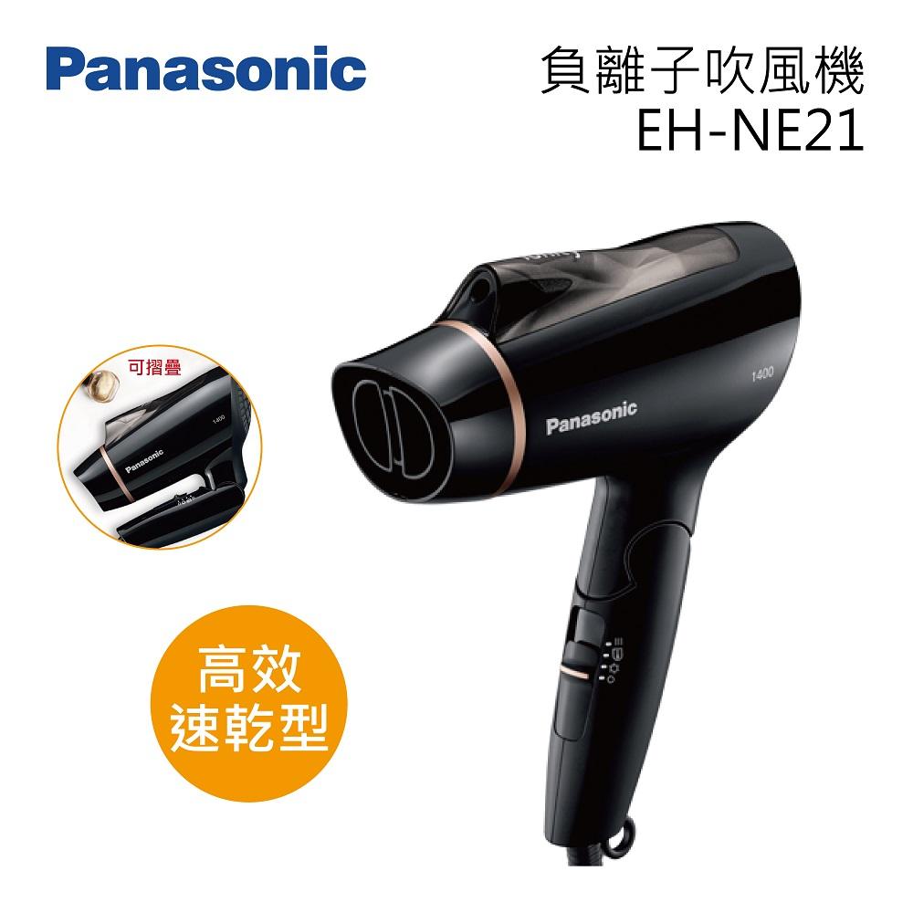 【預購_送化妝包】Panasonic國際牌負離子吹風機 EH-NE21-K(公司貨)