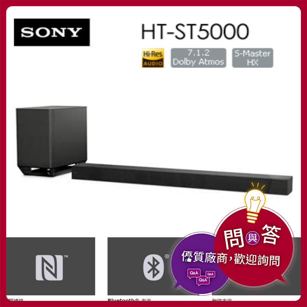 【限時特賣】SONY 頂級 環繞家庭劇院 HT-ST5000 Dolby Atmos 7.1.2 聲道 SOUNDBAR (公司貨)