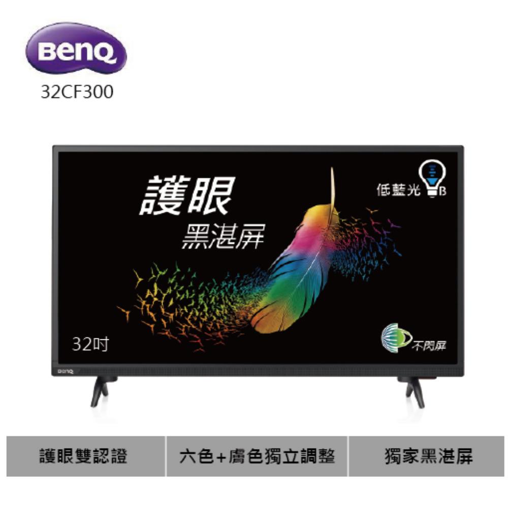 BenQ 32吋LED液晶顯示器 32CF300 低藍光護眼黑湛屏
