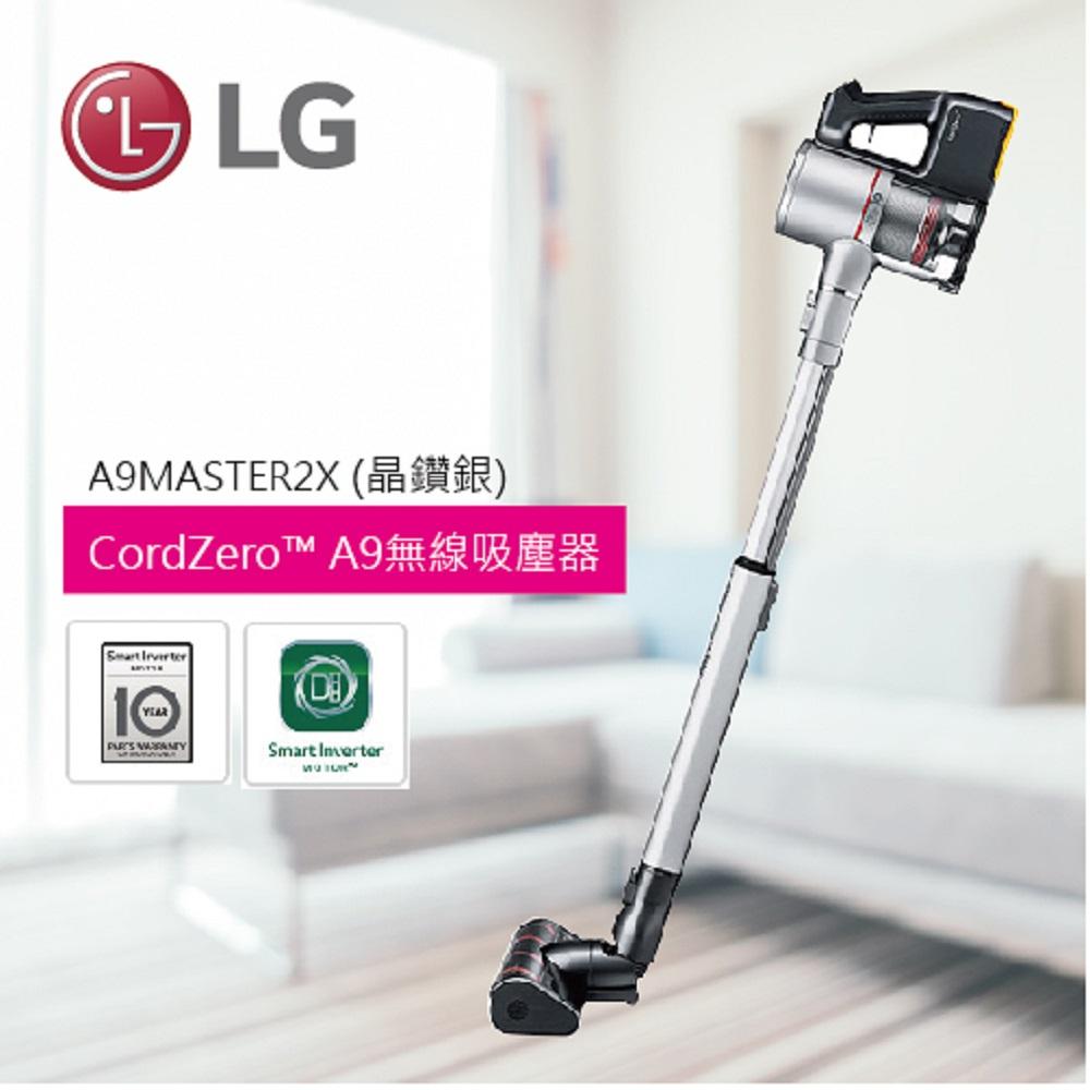 【回函送很大】LG CordZero™ A9無線吸塵器  A9BEDDING2 (晶鑽銀/雙電池版)