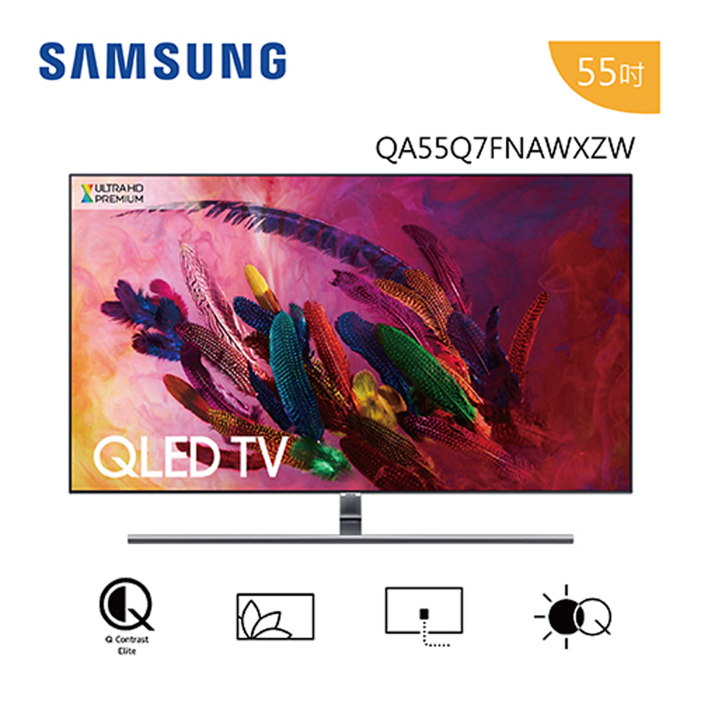 SAMSUNG三星 55吋 QLED 量子液晶電視 QA55Q7FAMWXZW (送基本安裝)QA55Q7