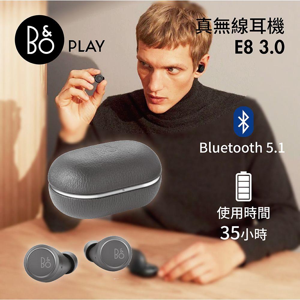 【企業特談】B&O 丹麥Beoplay E8 3.0 真無線 藍牙音樂耳機  (公司貨)