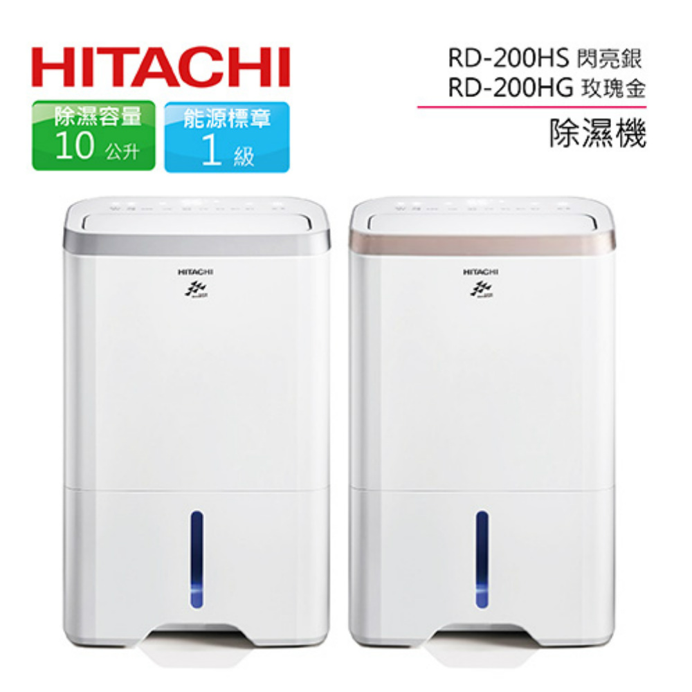 【好禮送】HITACHI 日立 10L一級能效 除濕機 RD-200HS/RD-200HG(公司貨)