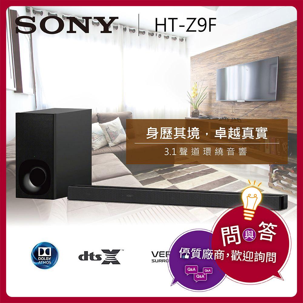 【預購】SONY 索尼 3.1聲道HT-Z9F藍芽環繞喇叭 聲霸 (公司貨)