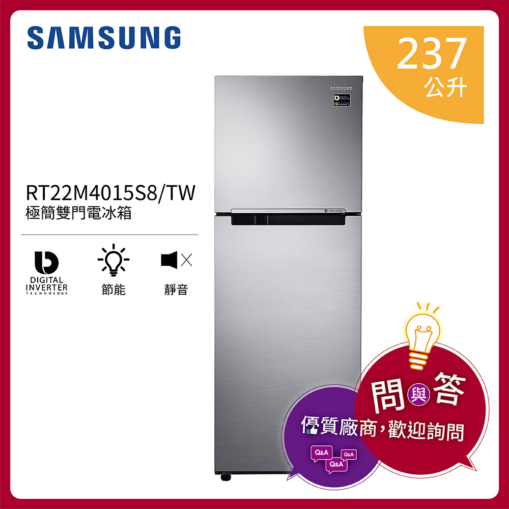 降價_SAMSUNG三星 237L 全新極簡雙門冰箱 RT22M4015S8/TW(_含基本安裝)