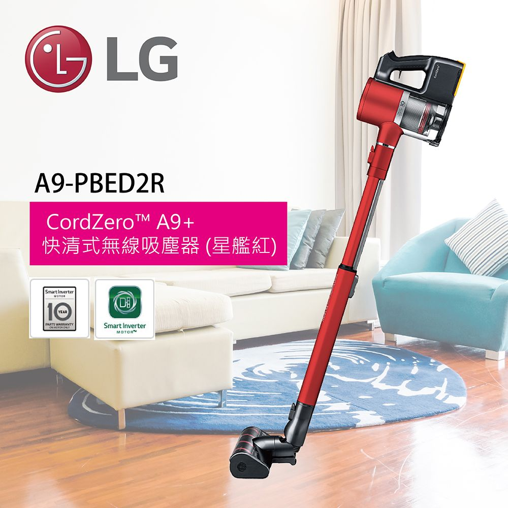 特談優惠-LG 樂金 CordZero™ A9+ 快清式無線吸塵器   A9PBED2R (時尚紅)