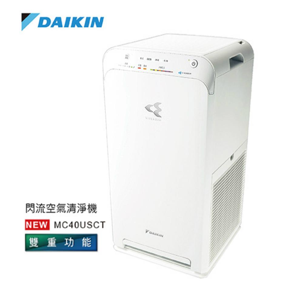 【促銷下殺】DAIKIN 大金 9.5坪 閃流空氣清淨機 MC40USCT(公司貨)