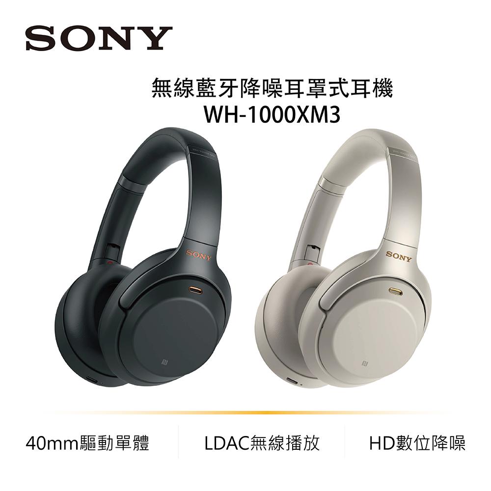 【限量出清/售完為止】SONY 無線藍牙降噪Hi-Res耳罩式耳機 WH-1000XM3(公司貨)