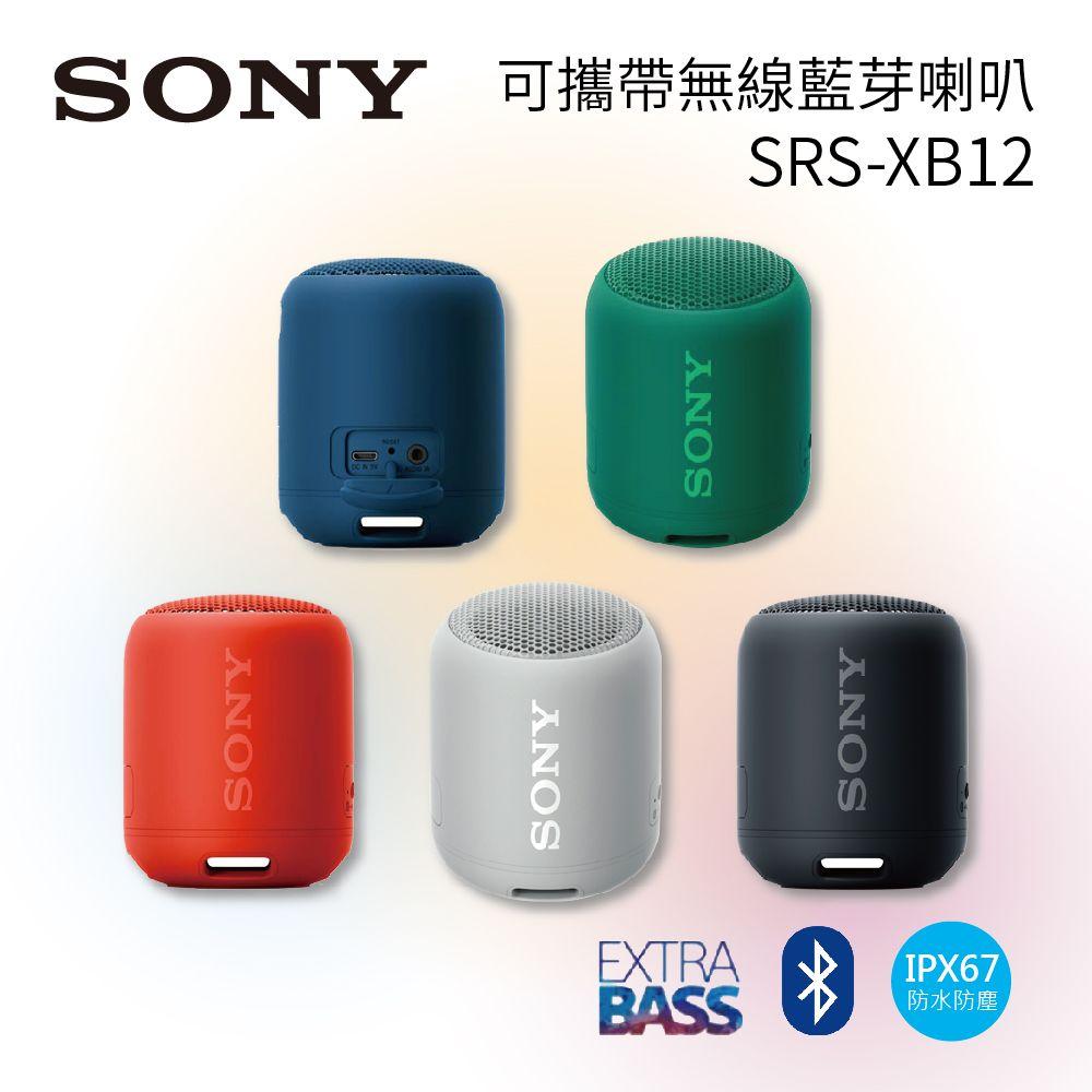 【企業專案】SONY 索尼 EXTRA BASS 可攜帶式無線藍芽喇叭 SRS-XB12(公司貨