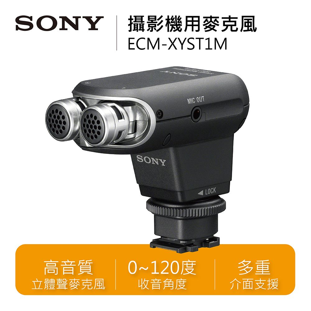 SONY 索尼 攝影機用麥克風 ECM-XYST1M(公司貨)