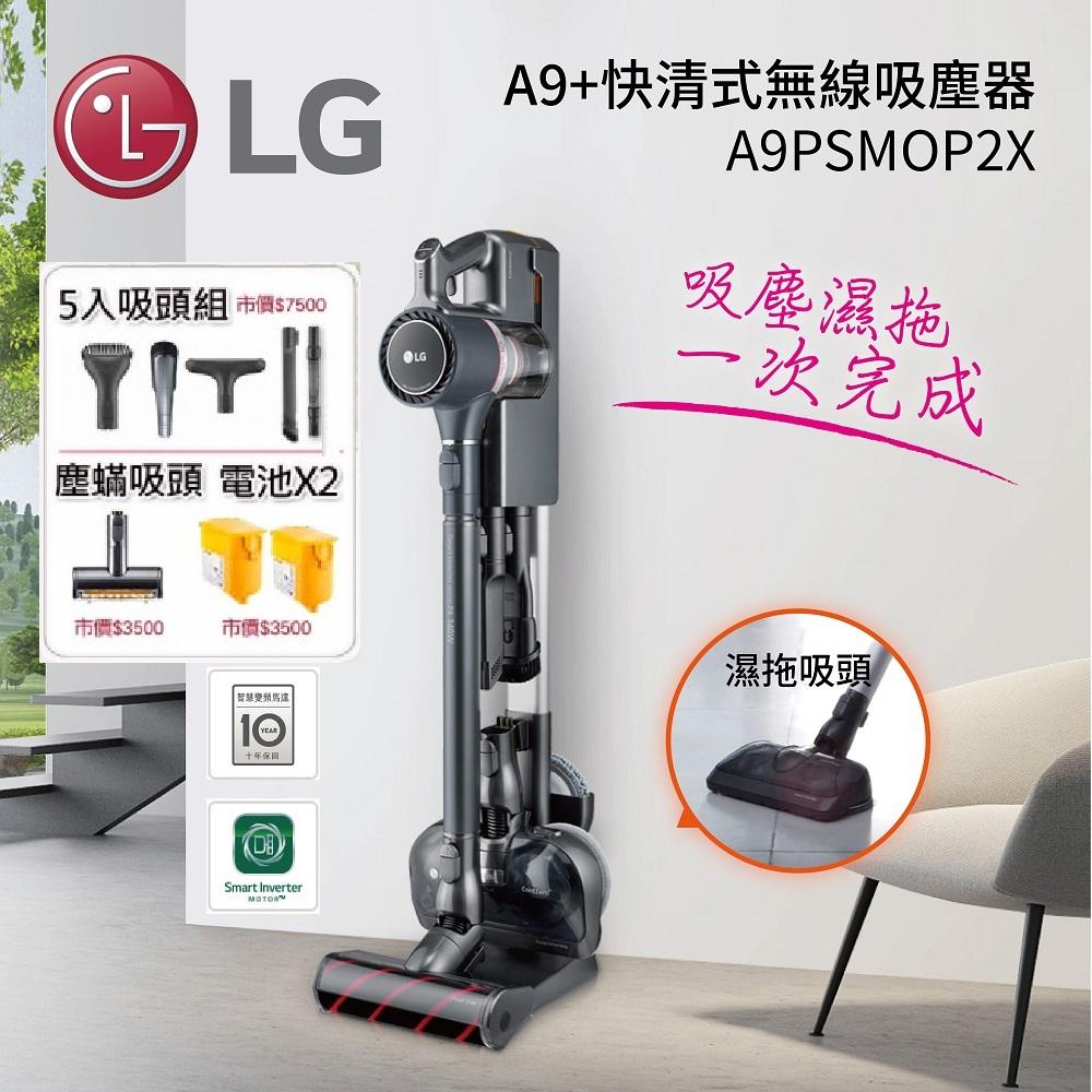 【盛禮回饋】LG 樂金 A9PSMOP2X快清式無線吸塵器 智慧雙旋濕拖吸頭/豪華大全配 (公司貨)