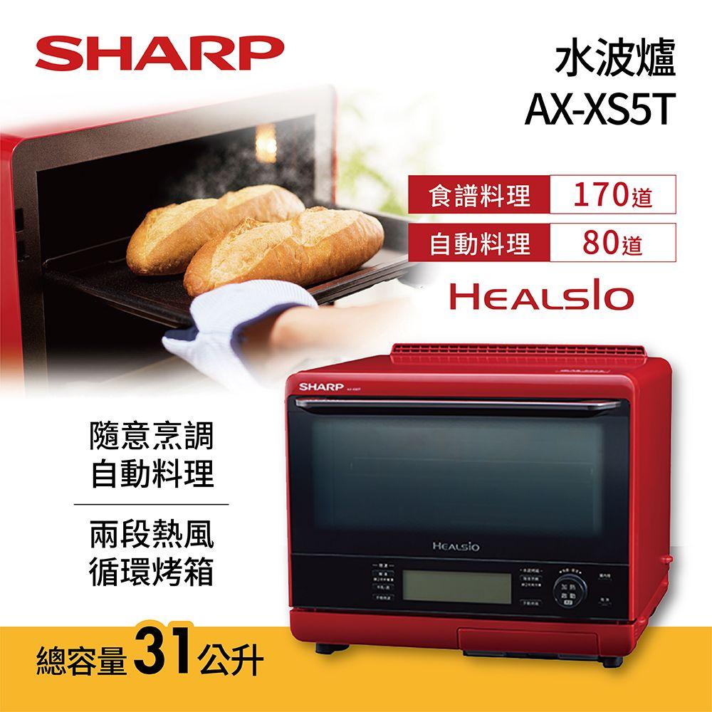【企業特談】SHARP 夏普 31公升 自動料理兼烘培達人機 水波爐 AX-XS5T